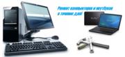 Качественный Ремонт Ноутбуков и Компьютеров! С Гарантией! Качественно!