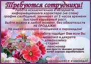 Приглашаем Лидеров к сотрудничеству