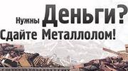 Прием металлолома в г.Усть-Каменогорск,  по лучшей цене